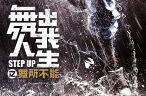 China schiet zesde Step Up-filmStep up 6 in de maak